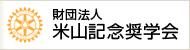 財団法人米山記念奨学会