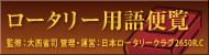 ロータリー用語辞典 監修:大西省司  管理・運営:日本ロータリークラブ2650R.C
